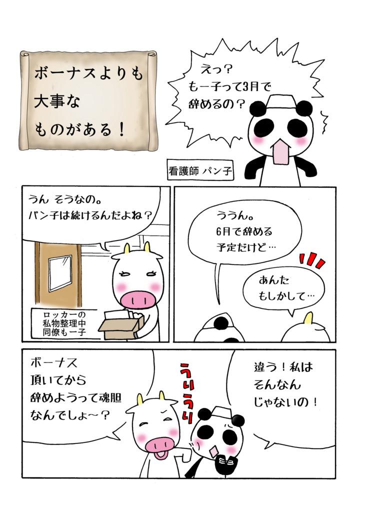 「ボーナスよりも大事なものがある!編」マンガ1ページ目