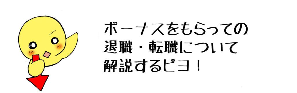 「ボーナスよりも大事なものがある!編」マンガ3ページ目