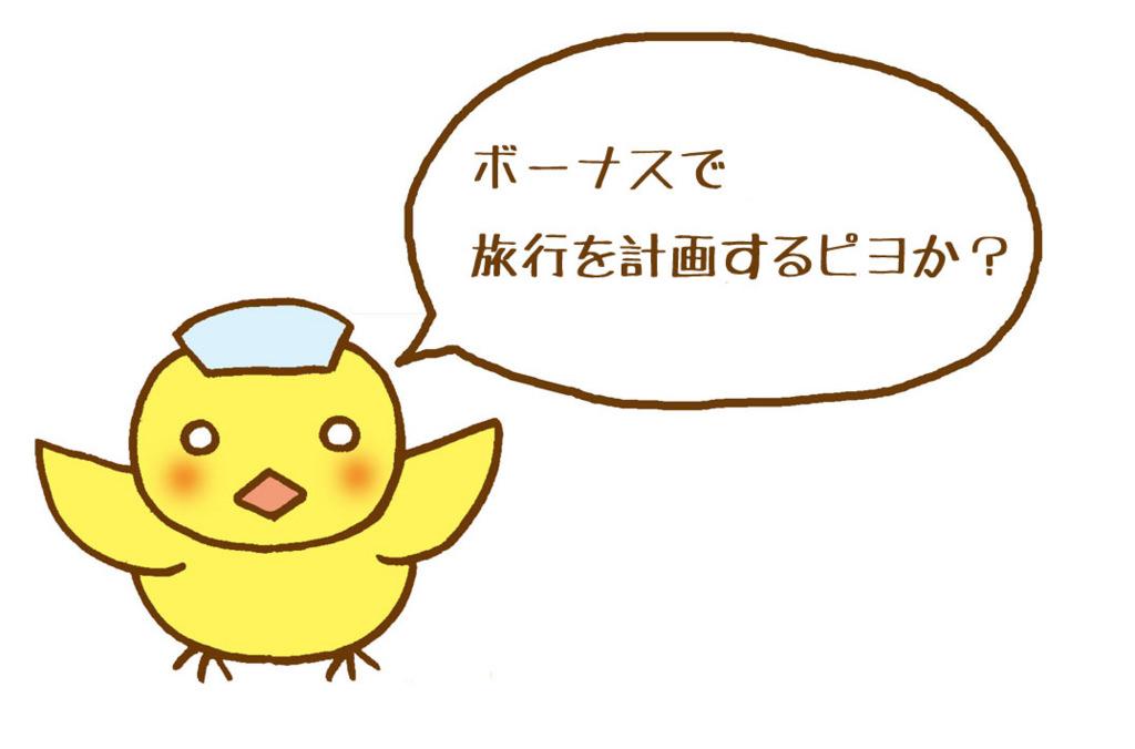 「ボーナスよりも大事なものがある!編」マンガ4ページ目