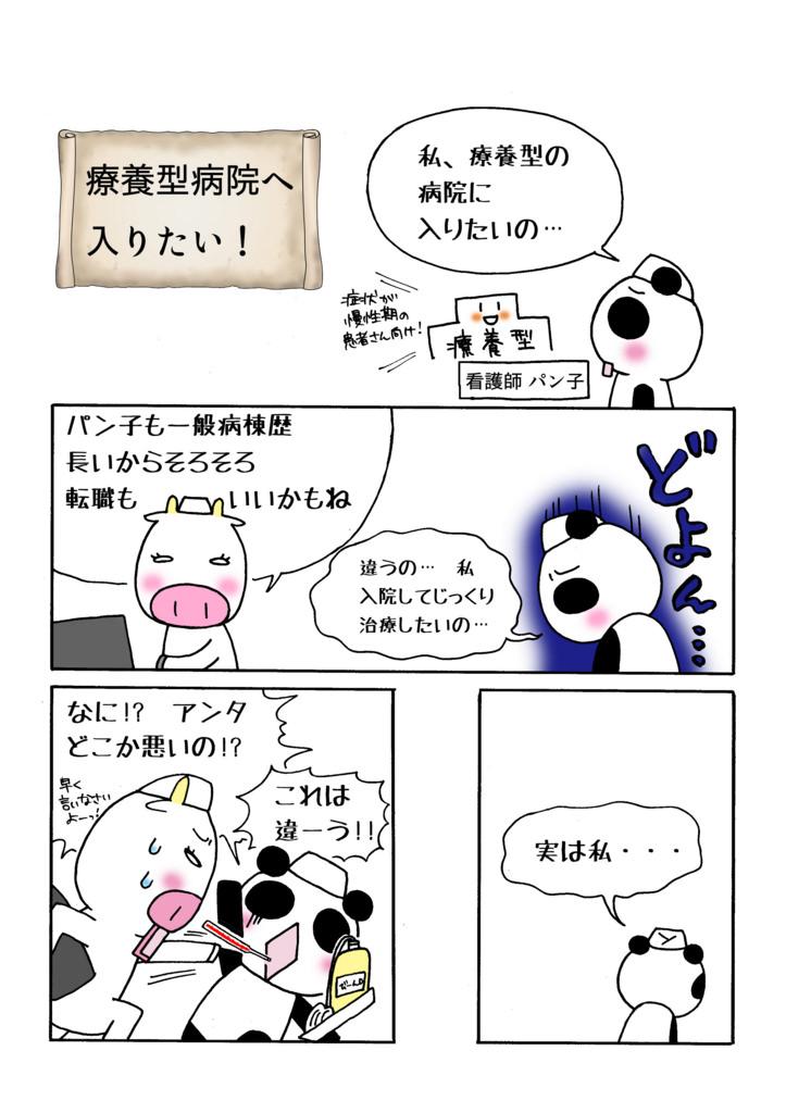 「一般病院を辞めて療養型病院へ入りたい!編」マンガ1ページ目