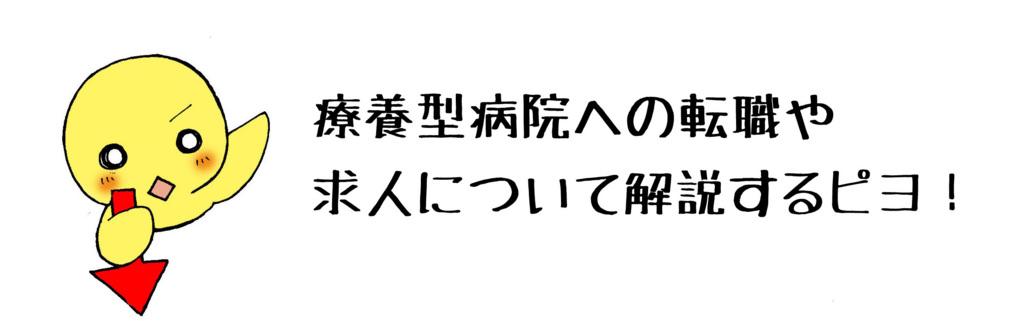 「一般病院を辞めて療養型病院へ入りたい!編」マンガ3ページ目