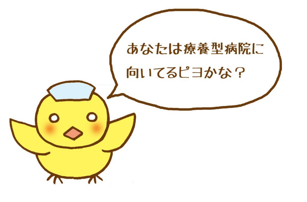 「一般病院を辞めて療養型病院へ入りたい!編」マンガ4ページ目