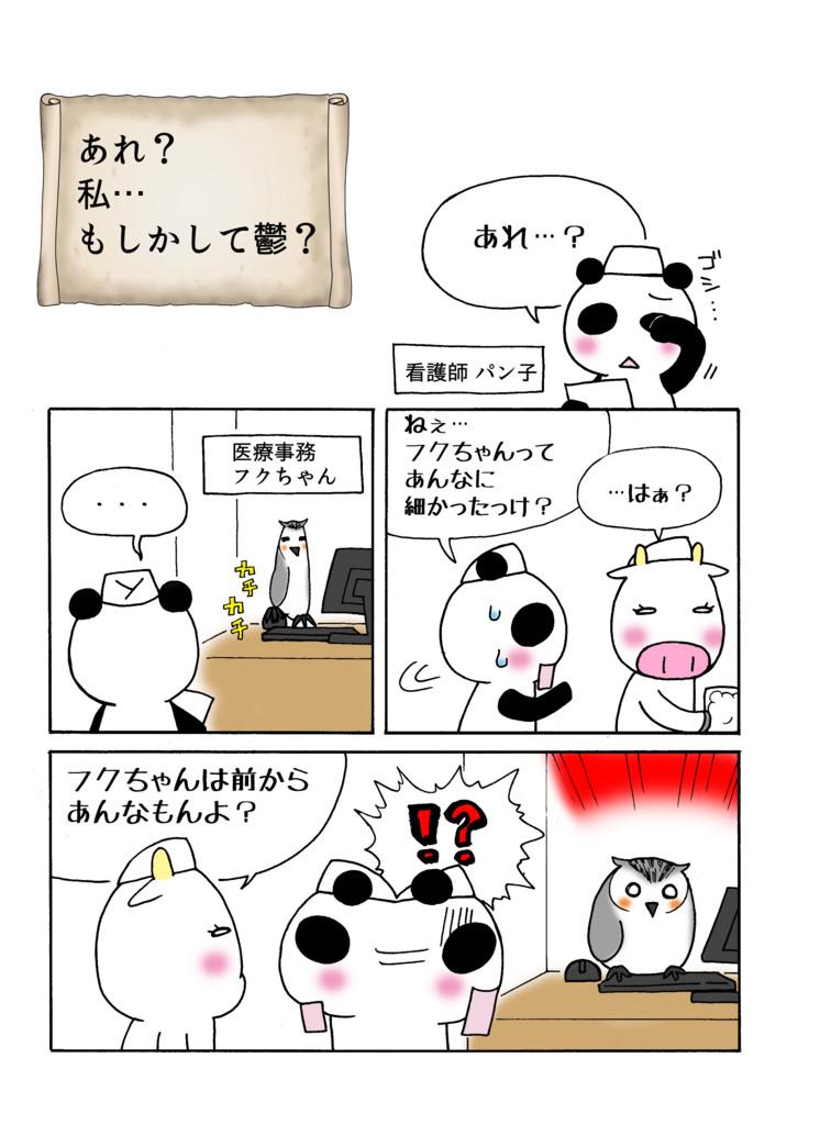 「あれ?私もしかして鬱?編」マンガ1ページ目