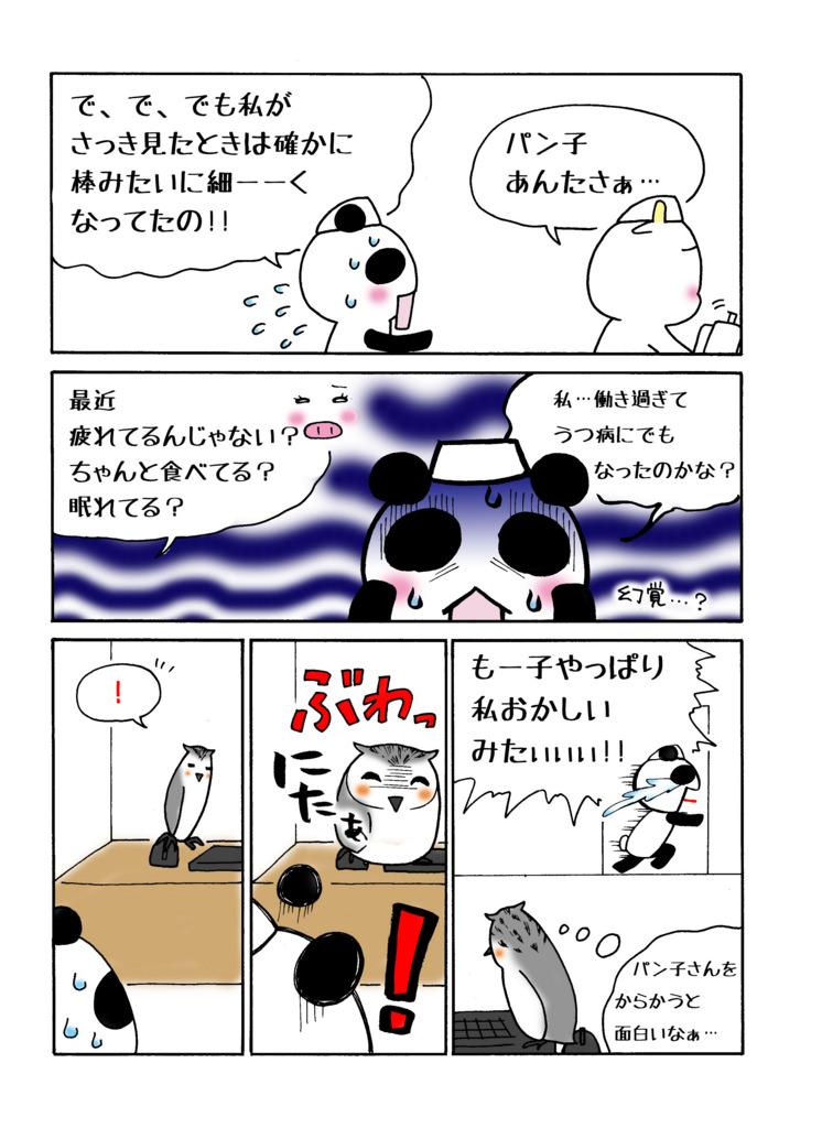 「あれ?私もしかして鬱?編」マンガ2ページ目