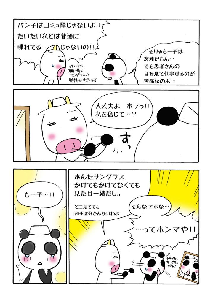 「私コミュ障なんでしょうがないんです!編」マンガ2ページ目
