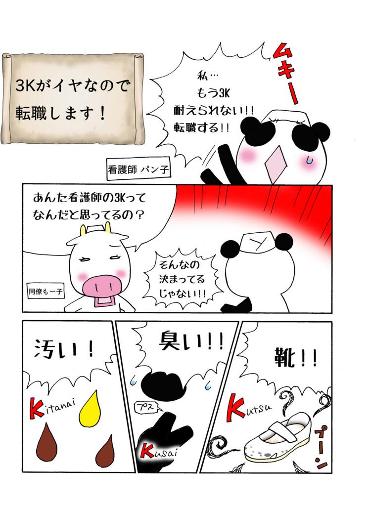 「3Kがイヤなので転職します!編」マンガ1ページ目