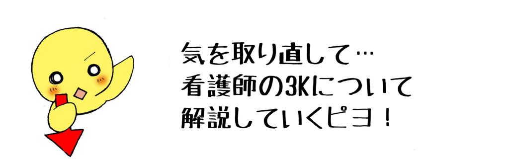 「3Kがイヤなので転職します!編」マンガ5ページ目