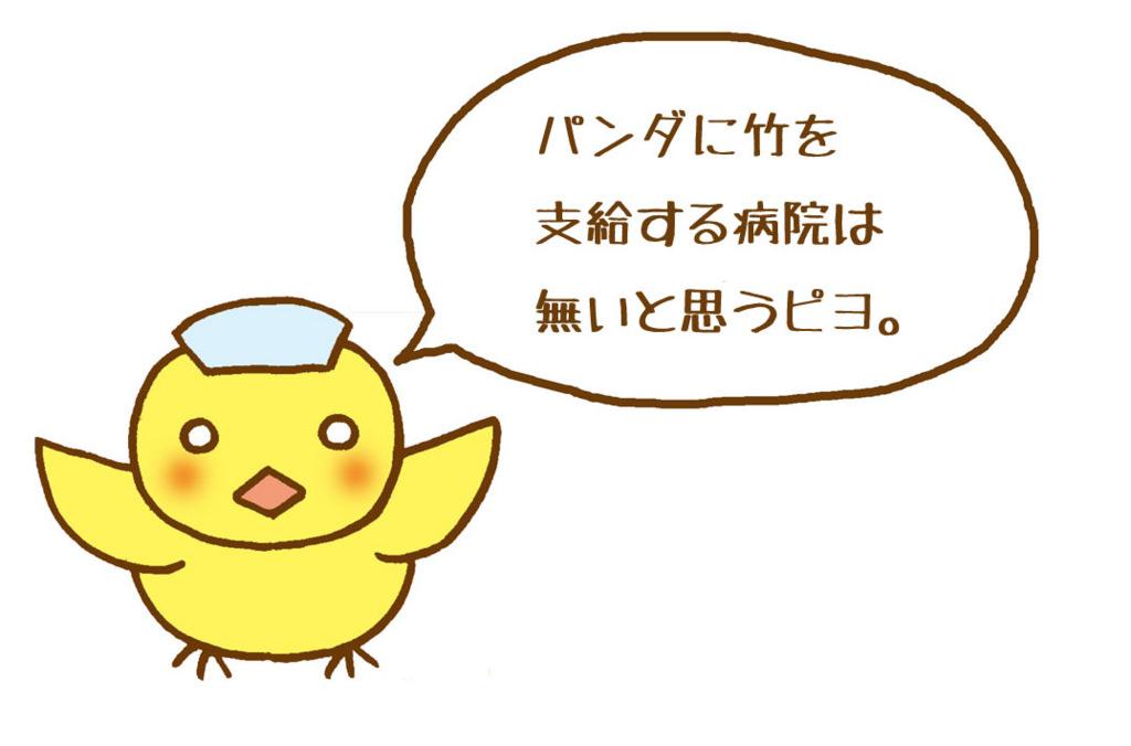 「福利厚生が充実しているところで働きたい!編」漫画4ページ目