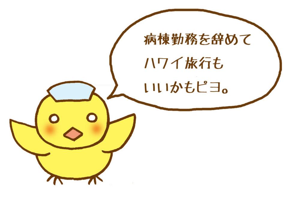 「病棟勤務を辞めたい理由をカウントダウン!編」マンガ4ページ目
