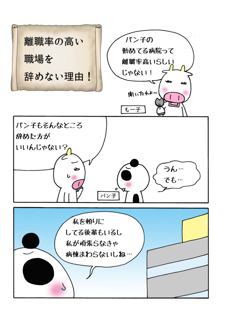 「離職率の高い職場を辞めない理由!編」マンガ1ページ目