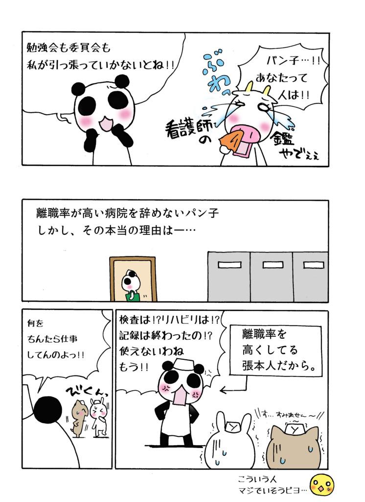 「離職率の高い職場を辞めない理由!編」マンガ2ページ目
