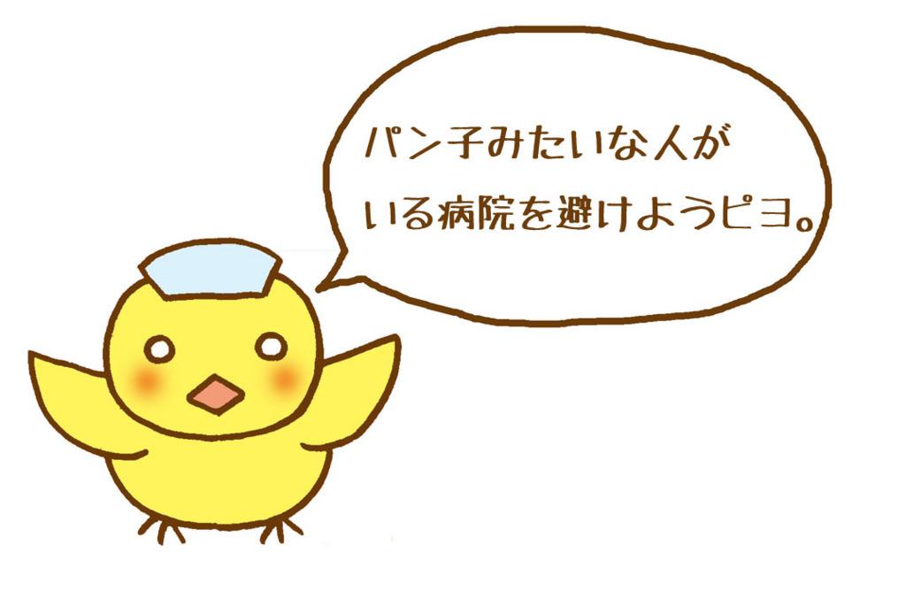 「離職率の高い職場を辞めない理由!編」マンガ4ページ目
