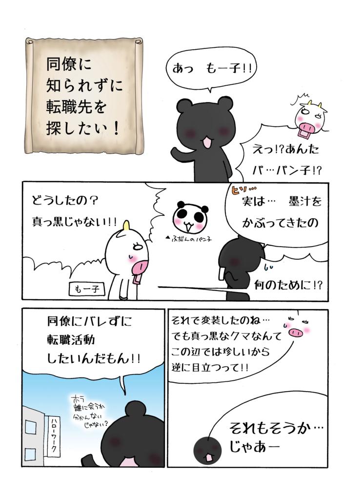 「同僚に知られずに転職先を探したい!編」マンガ1ページ目