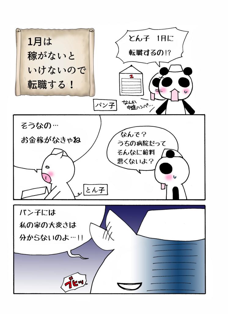 「1月は稼がないといけないので転職する!編」マンガ1ページ目