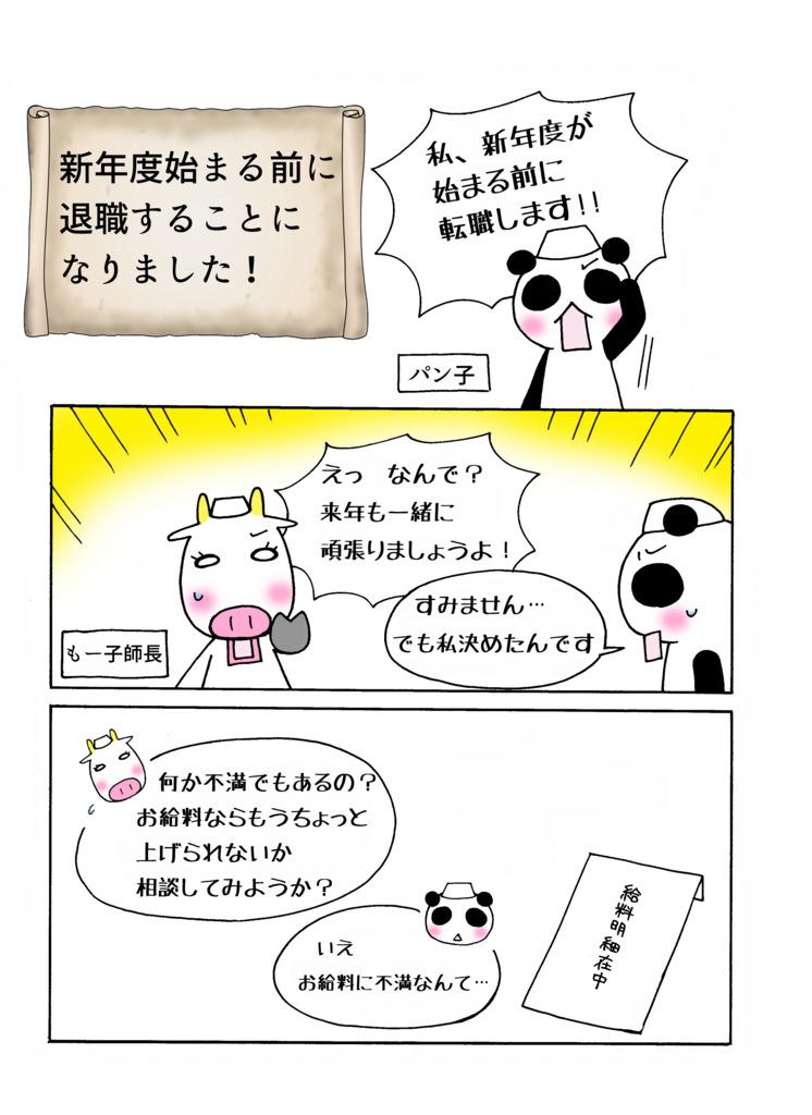 「新年度始まる前に退職することになりました!編」マンガ1ページ目