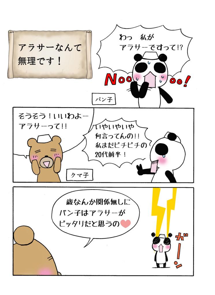 「アラサーなんて無理です!編」マンガ1ページ目
