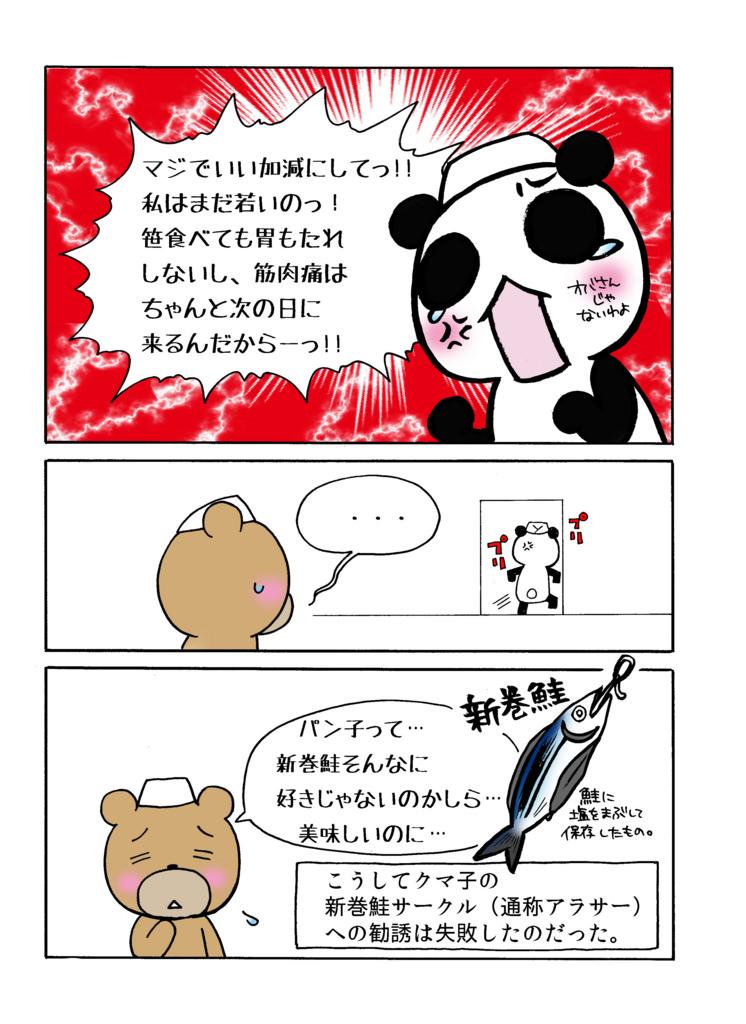 「アラサーなんて無理です!編」マンガ2ページ目