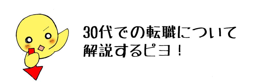 「アラサーなんて無理です!編」マンガ3ページ目