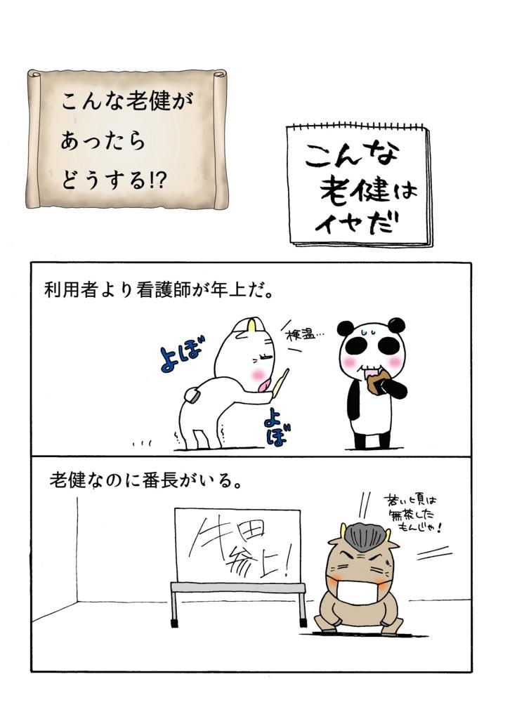 「こんな老健があったらどうする!?編」マンガ1ページ目