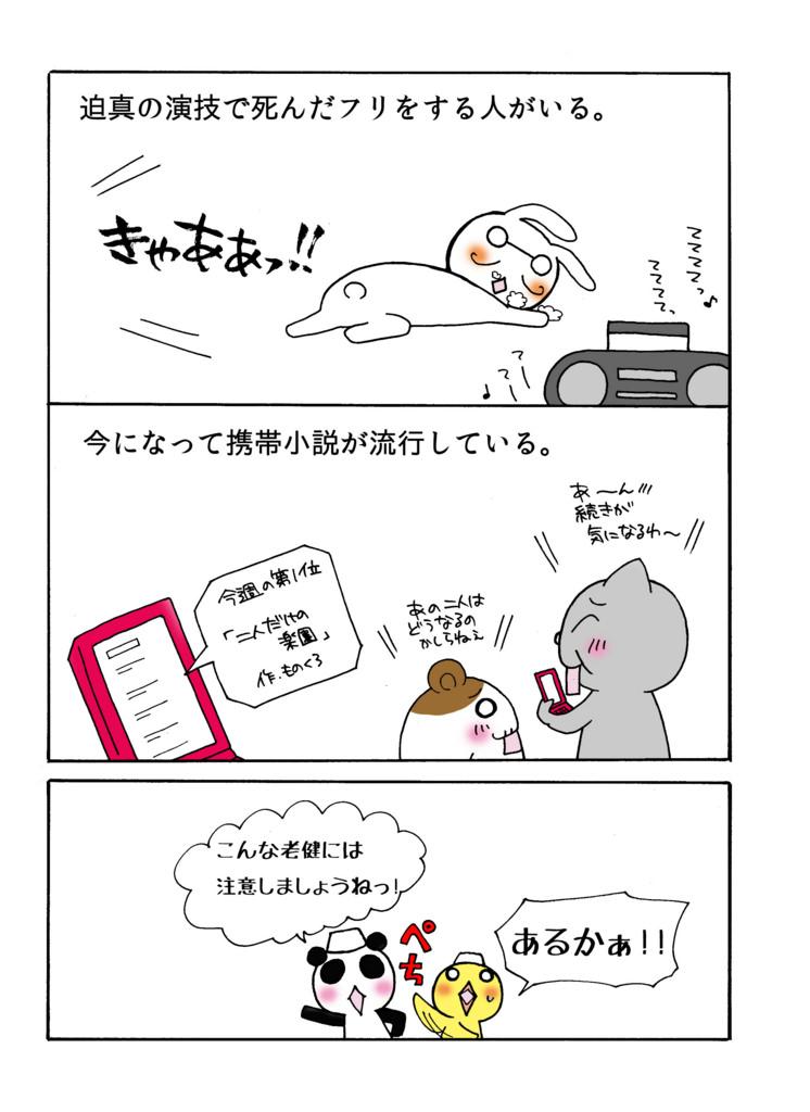 「こんな老健があったらどうする!?編」マンガ2ページ目