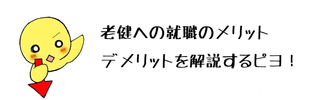 「こんな老健があったらどうする!?編」マンガ3ページ目