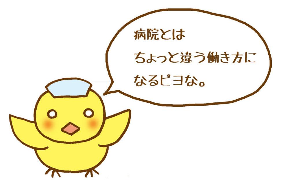 「こんな老健があったらどうする!?編」マンガ4ページ目