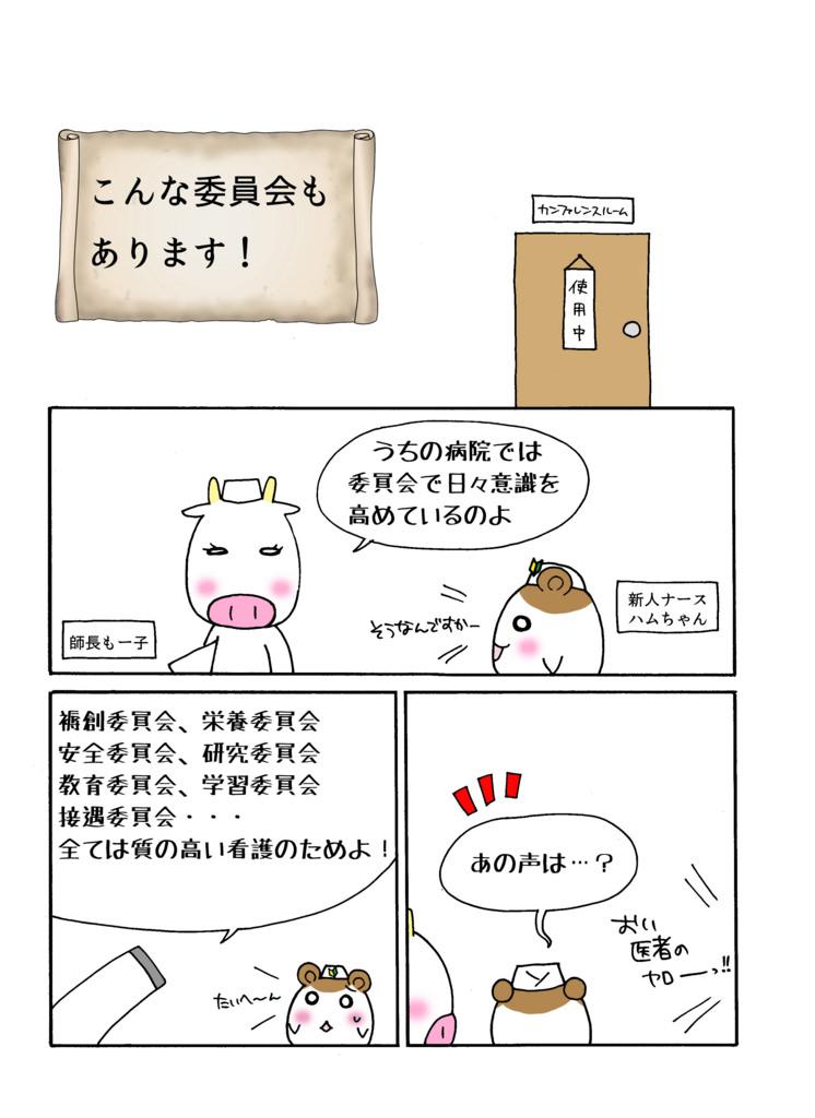 「こんな委員会もあります!編」マンガ1ページ目