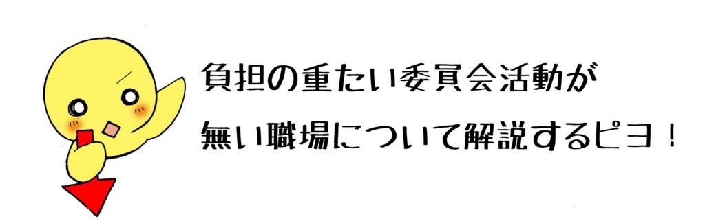 「こんな委員会もあります!編」マンガ3ページ目