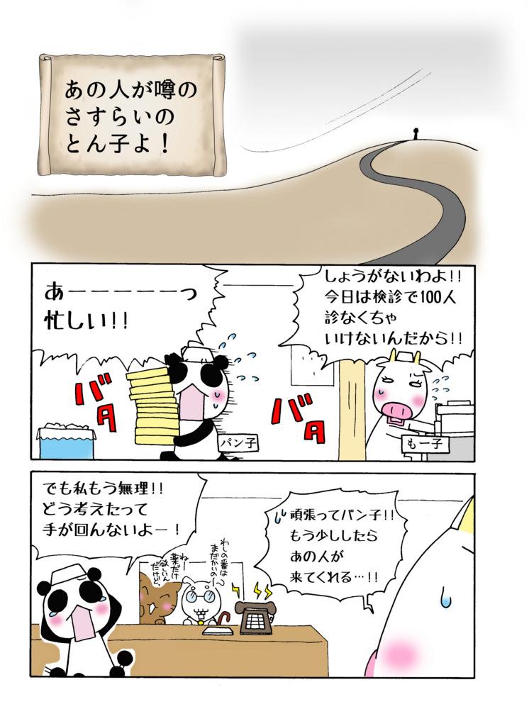 「あの人が噂のさすらいのとん子よ!編」マンガ1ページ目