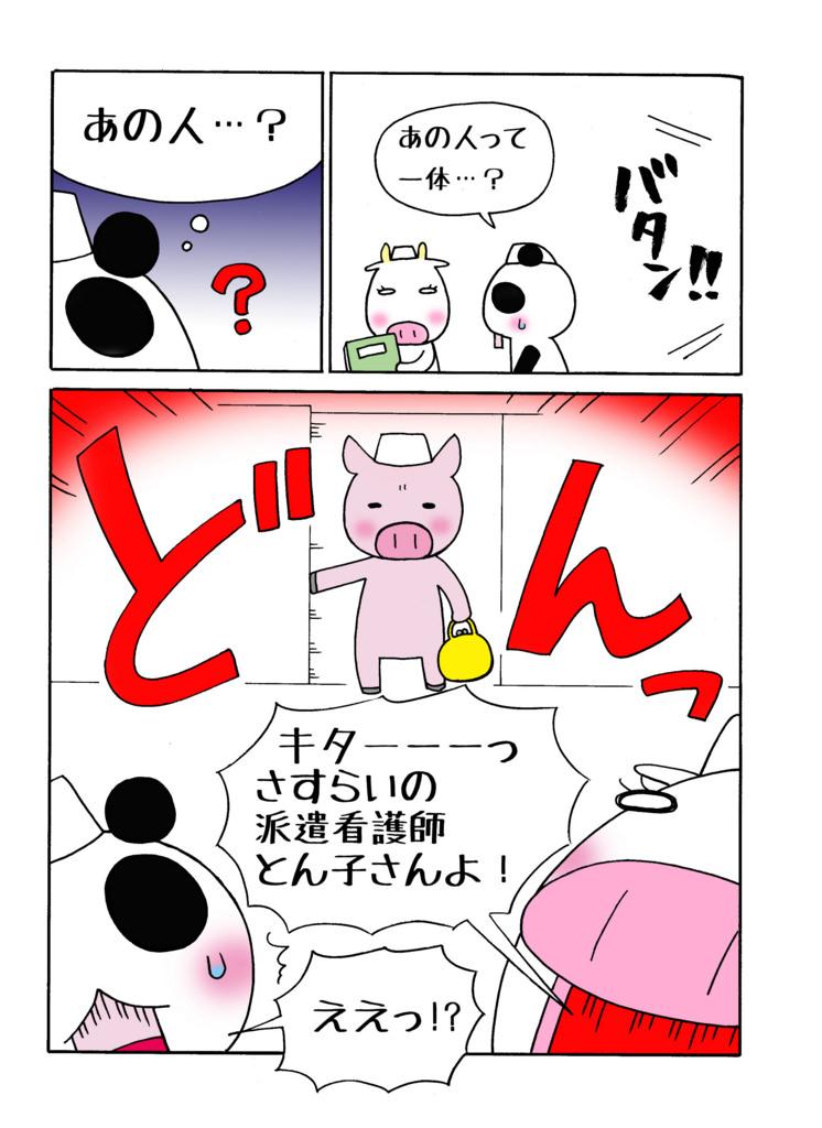 「あの人が噂のさすらいのとん子よ!編」マンガ2ページ目