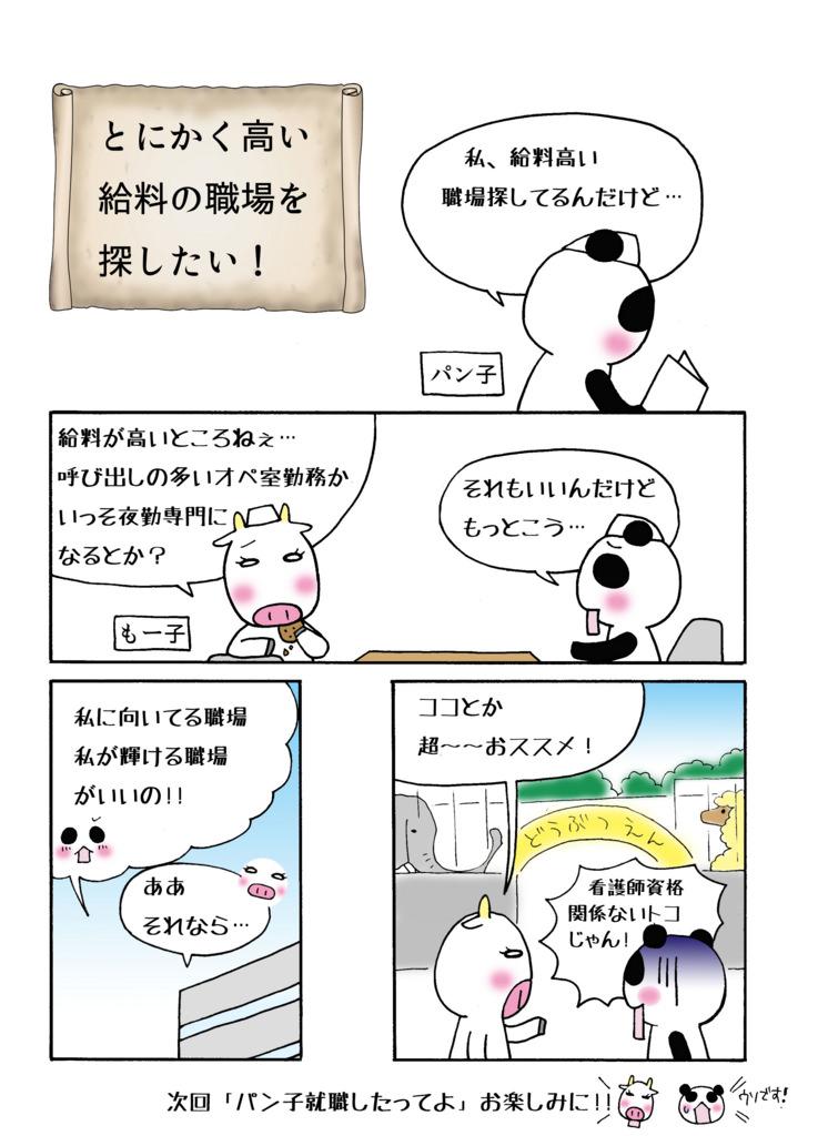 「とにかく高い給料の職場を探したい!編」マンガ1ページ目