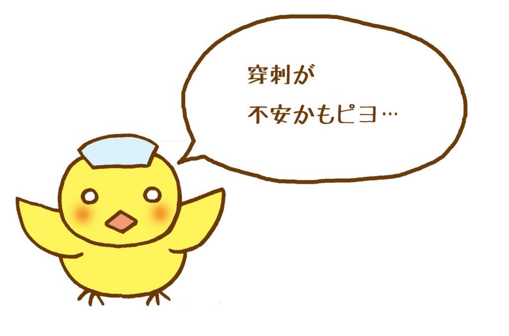 「透析看護師になるために!編」マンガ4ページ目