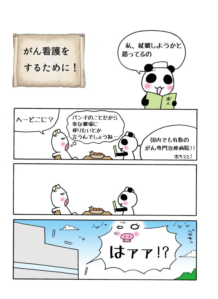 「がん看護をするために!編」解説マンガ1ページ目