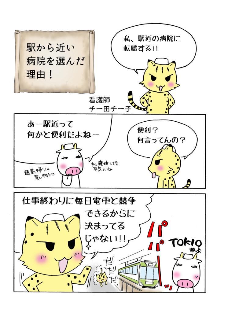 「駅から近い病院を選んだ理由!編」マンガ1ページ目
