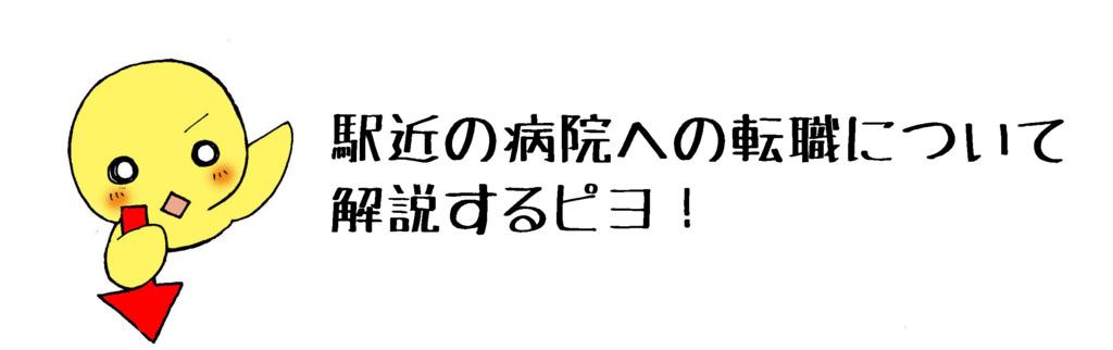 「駅から近い病院を選んだ理由!編」マンガ2ページ目