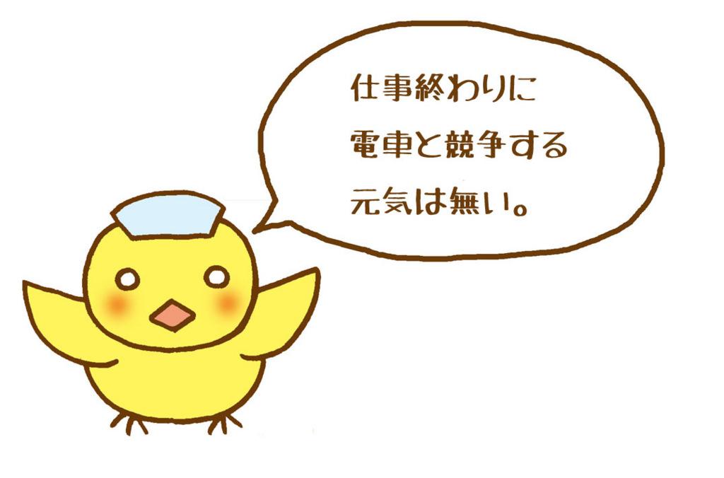 「駅から近い病院を選んだ理由!編」マンガ3ページ目