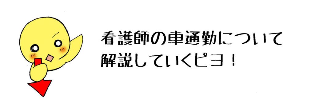 「マイカー通勤が絶対おススメな理由!編」解説マンガ2ページ目