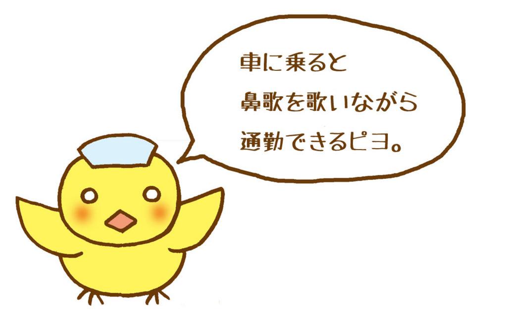 「マイカー通勤が絶対おススメな理由!編」解説マンガ3ページ目