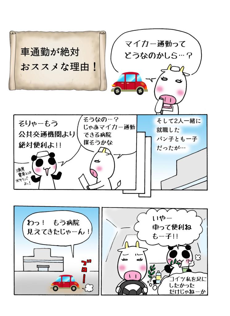 「マイカー通勤が絶対おススメな理由!編」解説マンガ1ページ目