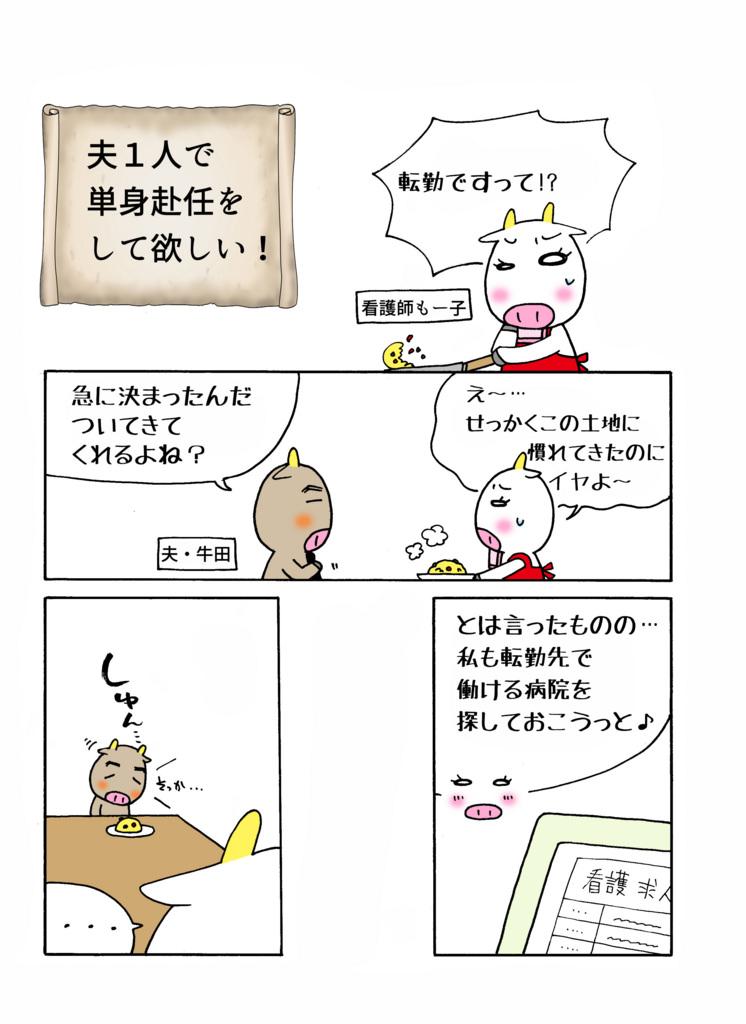 「夫1人で単身赴任をして欲しい!編」マンガ1ページ目