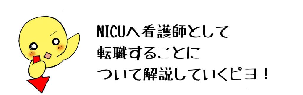 「NICUで求められる役割は!?編」マンガ1ページ目