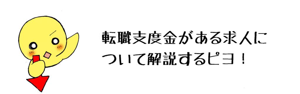 「転職支度金には裏がある!?編」マンガ3ページ目