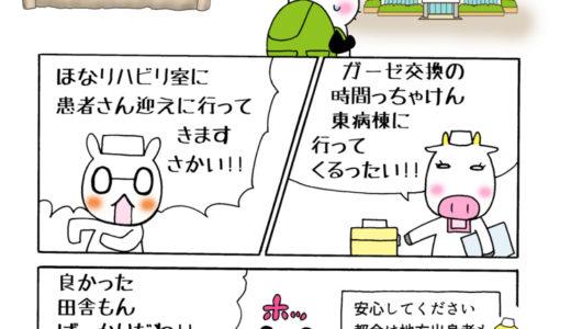 看護師が地方から東京に引越して転職! 「上京して働く場合も安心してください!編」
