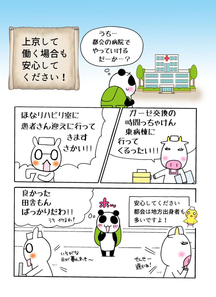 「上京して働く場合も安心してください!編」マンガ1ページ目