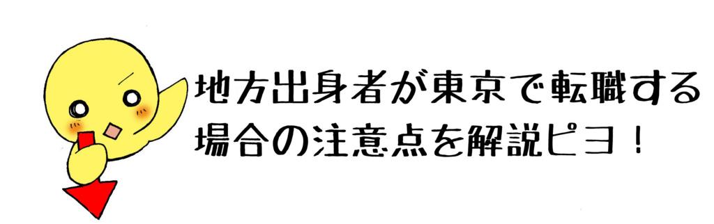 「上京して働く場合も安心してください!編」マンガ2ページ目