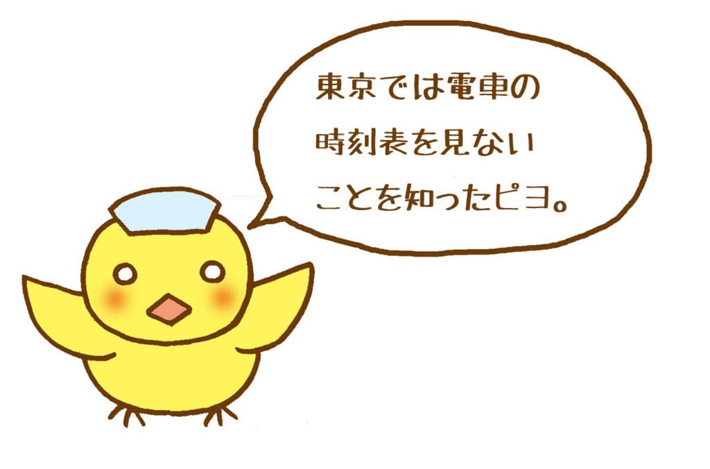 「上京して働く場合も安心してください!編」マンガ3ページ目