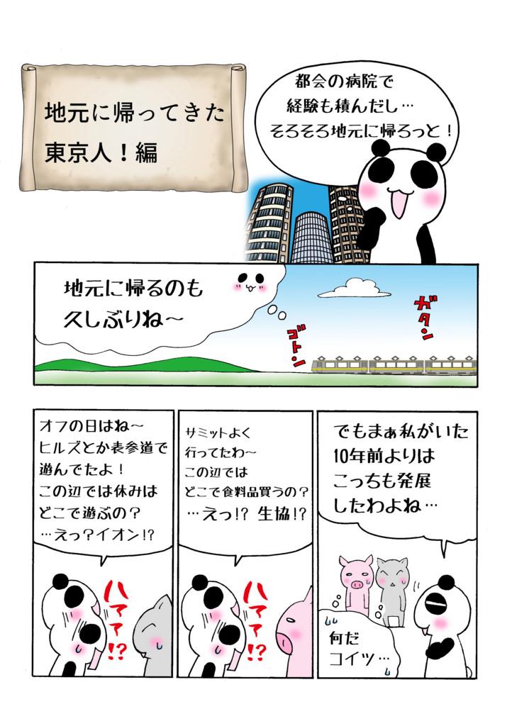 「地元に帰ってきた東京人!!編」マンガ1ページ目