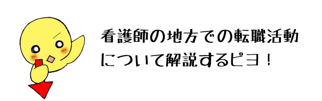 「地元に帰ってきた東京人!!編」マンガ2ページ目