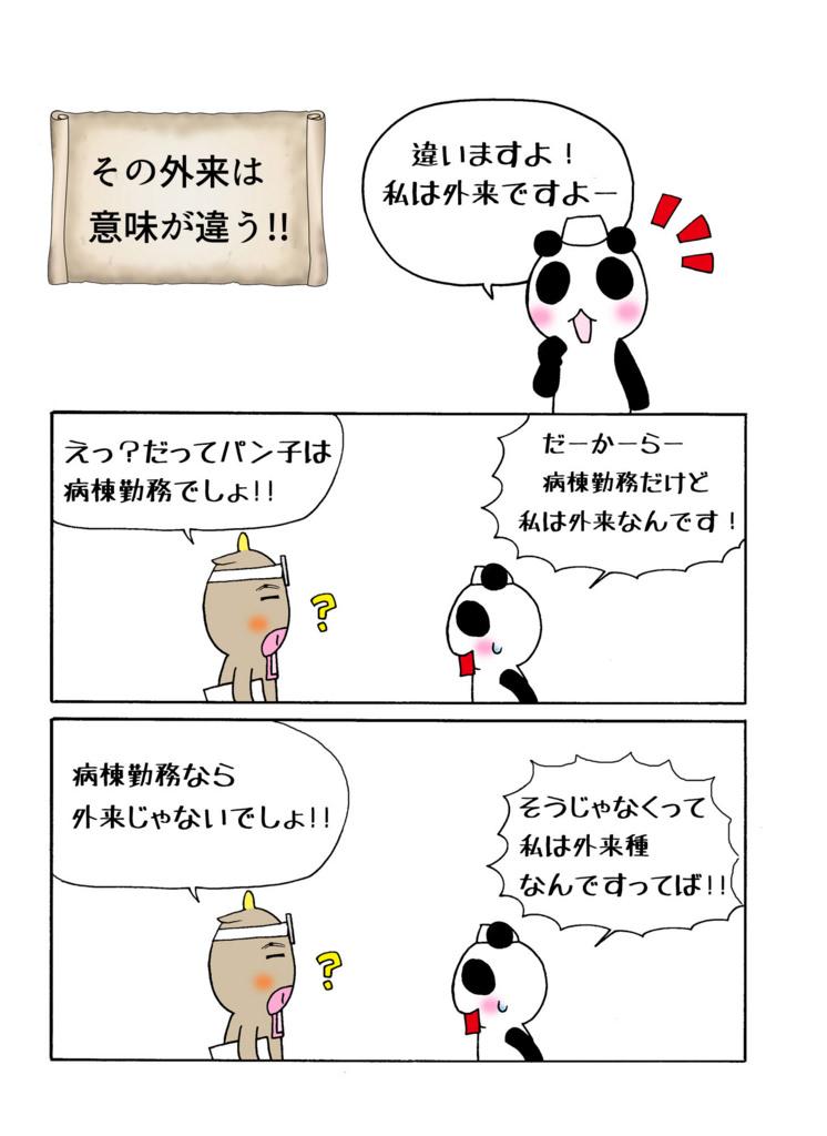 「その外来は意味が違う!!編」マンガ1ページ目