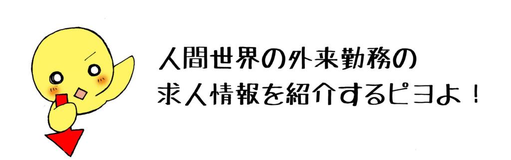 「その外来は意味が違う!!編」マンガ3ページ目